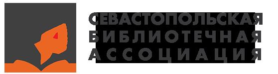 Севастопольская библиотечная ассоциация